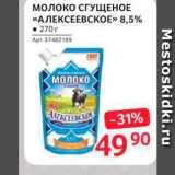"""Скидка: Молоко сгущенное """"Алексеевское"""""""