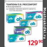 Тампоны O.B. Proconfort, Количество: 1 шт