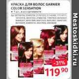 Краска для волос Garnier, Количество: 1 шт