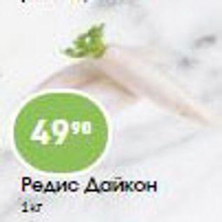 Акция - Редис Дойкон