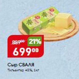 Акция - Сыр СВАЛЯ