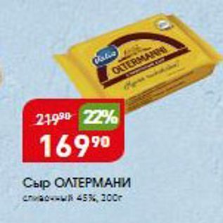 Акция - Сыр ОЛТЕРМАНИ