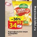 Магазин:Дикси,Скидка:Картофельное пюре КУНЦЕВО