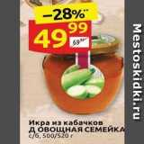 Магазин:Дикси,Скидка:Икра из кабачков Д ОВОЩНАЯ СЕМЕЙКА