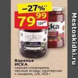 Магазин:Дикси,Скидка:Варенье ИСКА