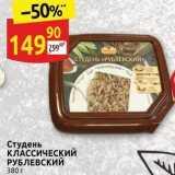 Магазин:Дикси,Скидка:Студень КЛАССИЧЕСКИЙ РУБЛЕВСКИЙ