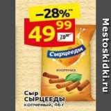 Магазин:Дикси,Скидка:Сыр СЫРЦЕЕДЫ