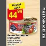 Магазин:Дикси,Скидка:Килька балтийская МОРЕСЛАВ