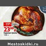 Магазин:Виктория,Скидка:Курица гриль