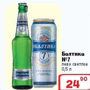 "Акция - Пиво ""БАЛТИКА"""