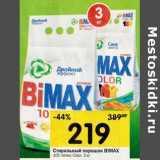 Стиральный порошок Bimax