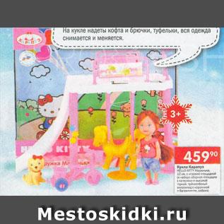 Акция - Кукла Карапуз Машенька из серии Hello Kitty
