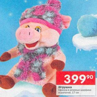 Акция - Игрушка Свинка в розовом шарфике и шапочке 17см