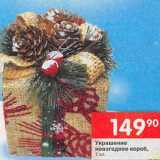 Скидка: Украшение новогоднее короб