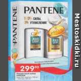 Скидка: Подарочный набор PANTENE