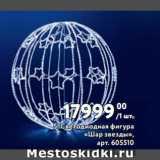 Скидка: Светодиодная фигура «Шар звезды»