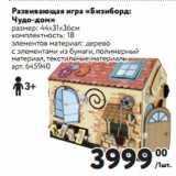 Скидка: Развивающая игра «Бизиборд: Чудо-дом»