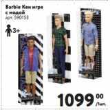 Скидка: Barbie Кен игра с модой