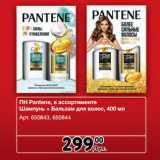 Скидка: ПН Pantene, в ассортименте Шампунь + Бальзам для волос, 400 мл
