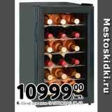 Скидка: Шкаф для вина GASTRORAG JC-48