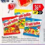 Магазин:Карусель,Скидка:Мармелад Frut-Tella