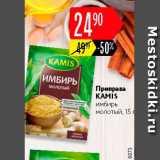 Магазин:Карусель,Скидка:Приправа Kamis