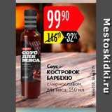 Скидка: Соус Костровок Барбекю с черносливом, для мяса, 250 мл