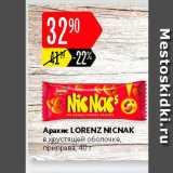 Магазин:Карусель,Скидка:Арахис Lorenz