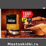 Кофе Grand Gold, Вес: 150 г