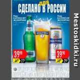 Скидка: Пиво Балтика №7