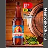 Скидка: Пиво Очаковское