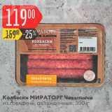 Карусель Акции - Колбаски Чевапчичи МИРАТОРГ