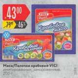 Магазин:Карусель,Скидка:Мясо/палочки крабовые Vici