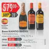 Скидка: Вино Кампо Вьехо