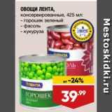 Магазин:Лента,Скидка:ОВОЩИ ЛЕНТА, консервированные,  горошек зеленый/ фасоль/ кукуруза