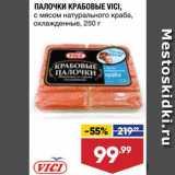 Лента супермаркет Акции - Крабовые палочки Vici