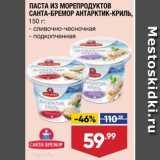 Лента супермаркет Акции - Паста из м/п Антарктик-криль