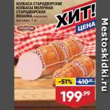 Лента супермаркет Акции - Колбаса Молочная