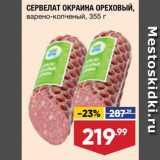 Лента супермаркет Акции - Сервелат Ореховый