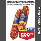 Лента супермаркет Акции - Сервелат Гурман