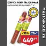 Лента супермаркет Акции - Колбаса Праздничная