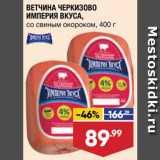 Лента супермаркет Акции - Ветчина Империя вкуса
