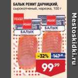 Лента супермаркет Акции - Балык Дарницкий