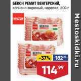 Лента супермаркет Акции - Бекон Венгерский