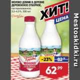 Лента супермаркет Акции - Молоко Домик в деревне