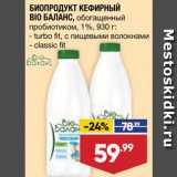 Лента супермаркет Акции - Биопродукт кефирный Bio <fkfyc