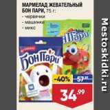 Магазин:Лента супермаркет,Скидка:Мармелад Бон Пари