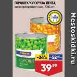 Магазин:Лента супермаркет,Скидка:Горошек/кукуруза Лента