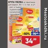 Магазин:Лента супермаркет,Скидка:Крупа Увелка