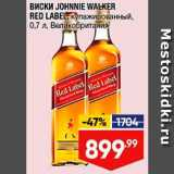 Скидка: Виски Johnie Walker
